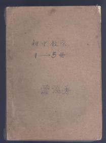 文革四川省初中数学 1-5册 (自订合订本)