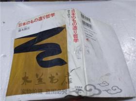 原版日本日文书 日本のもの造リ哲学 藤本隆宏 日本经济新闻社 2006年2月 32开硬精装