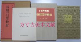中国博物馆丛书 第9卷  新疆维吾尔自治区博物馆  8开巨型册 布面外盒 文物出版社