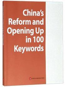 中国改革开放关键词(英文版)