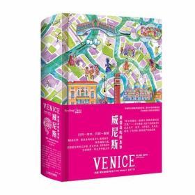 威尼斯:晨昏岛屿的集市:pure city