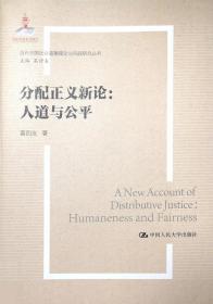 分配正义新论:人道与公平