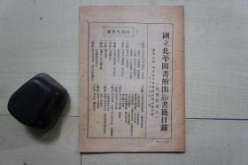 【仅见】1937年32开:国立北平图书馆出版图书目录