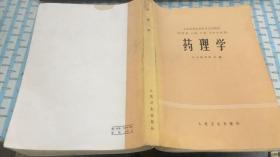 药理学(中山医学院) D1.2