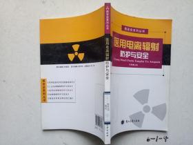 核安全系列丛书 医用电离辐射 防护与安全