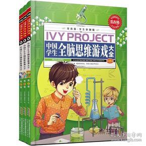常春藤*学生彩图版--中国学生全脑思维游戏大全(全三册)9787539747378