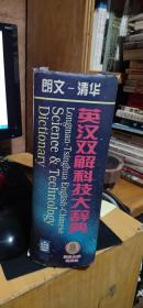 朗文-清华英汉双解科技大词典