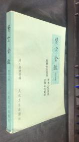 医宗金鉴 第五分册