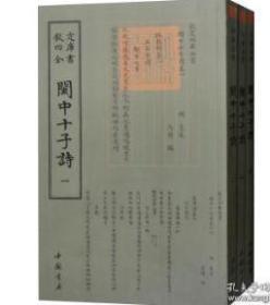 拍前咨询】闽中十子诗(全三册)  9E23a