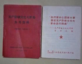 无产阶级文化大革命 参考资料 资料汇编 2本合售