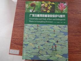 广东珍稀濒危植物的保护与研究