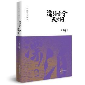 王春瑜文史精华:瓢泊古今天地间