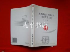 地理环境与中国古代社会变迁三论