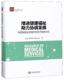 增进健康福祉助力协调发展:中国城镇化进程中的医疗服务研究