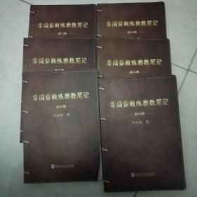 李成章教练奥数笔记  4  5  6  7  8  9【6本】