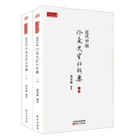 近代中国外交史资料辑要(上、中卷)