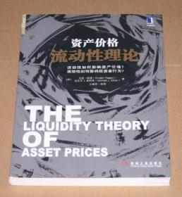 【正版】资产价格流动性理论:流动性如何影响资产价格?