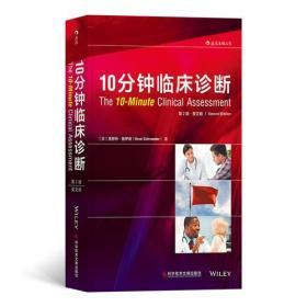 10分钟临床诊断-第2版.英文版