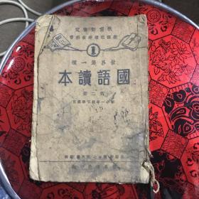 民国24年老课本· 世界第一种【国语读本】第二册----内有多幅精美插图、时代特色浓厚