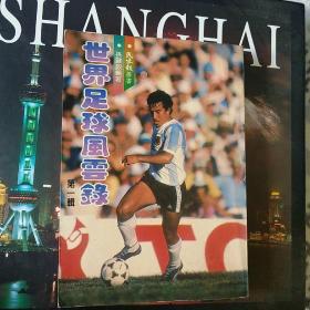 世界足球风云录(第一辑)