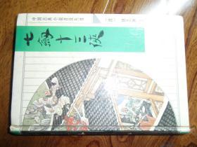 中国古典小说普及丛书.七剑十三侠