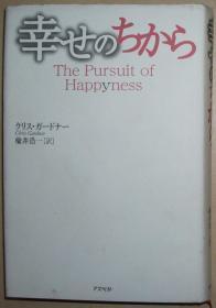 日文原版书 幸せのちから Chris Gardner クリス・ガードナー / 追求幸福