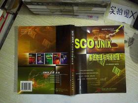 SCOUNIX系统管理与网络管理 网络管理与技术丛书 .