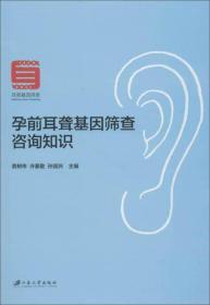 孕前耳聋基因筛查咨询知识