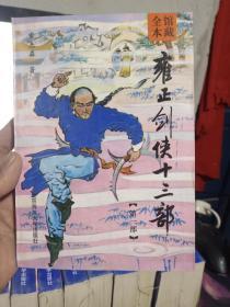 雍正剑侠十三部(1---13册).5.6.有点水印