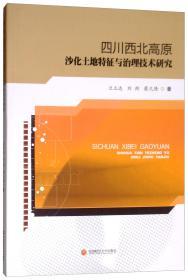 四川西北高原沙化土地特征与治理技术研究