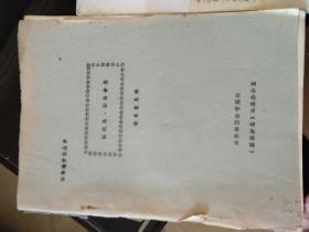 蚌埠地方志丛书  城建志   园林分志(征求意见稿)油印本