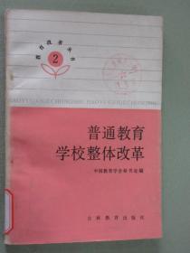 普通教育学校整体改革  教育改革丛书2