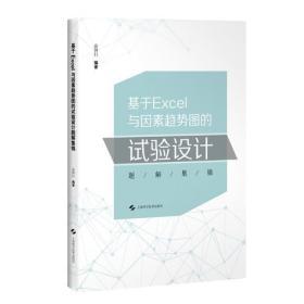 正版】基于Excel与因素趋势图的试验设计题解集锦