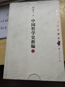 中国哲学史新编(上中下三册全)