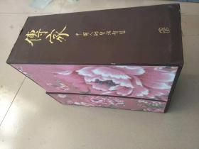 传家【春、夏、秋、冬全4册】