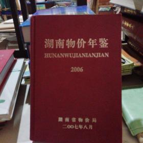 湖南物价年鉴2006