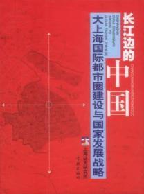 长江边的中国 大上海国际都市圈建设与国家发展战略