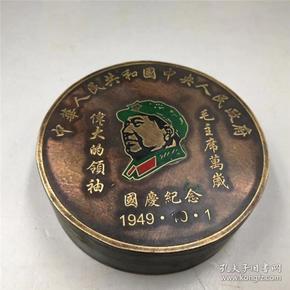 銅 國慶紀念  墨盒    。