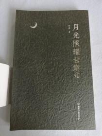 月光照耀甘肃省