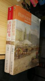 经济学原理(第7版):微观经济学分册+宏观经济学分册(2册合售)