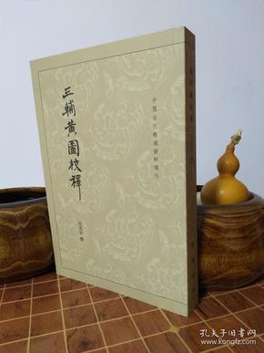 三辅黄图校释 中国古代都城资料选刊 平装本 一版二印