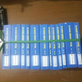 浙江省安装工程预算定额2003版 12册全