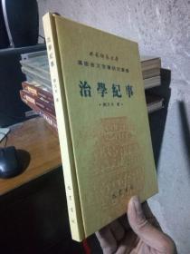汉语言文字学研究丛书-治学纪事 2002年一版一印1000册 精装 近全品