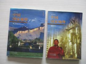 中国国家地理:彩图版  上下册!  831