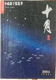 《十月》杂志2004增刊 小说新干线集萃(晓航中篇《有谁为我哭泣》程青中篇《艾琳访谈录》吕不中篇《如厕记》盛琼中篇《苏醒》鲁敏短篇《冷风拂面》等)