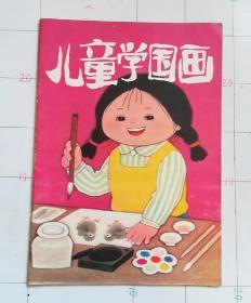 儿童学国画