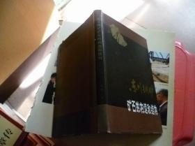 东川铜矿矿石的构造和结构【精装】如图