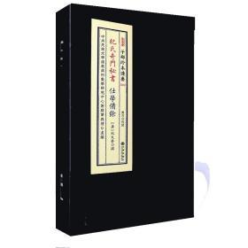 子部珍本备要第039种:纪氏奇门秘书仕学备余竖版繁体手工宣纸线装古籍周易易经哲学九州出版社