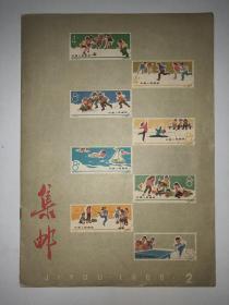 邮集 1966年第2期
