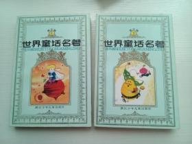 世界童话名著第三辑(连环画)(上下)